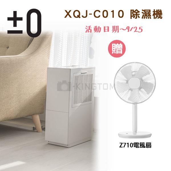 ★加碼送TESCOM TID450 吹風機★±0 正負零 XQJ-C010 除濕機 (白色) 日本正負零 公司貨 5種除溼模式 節能標章3級【贈Z710電風扇】