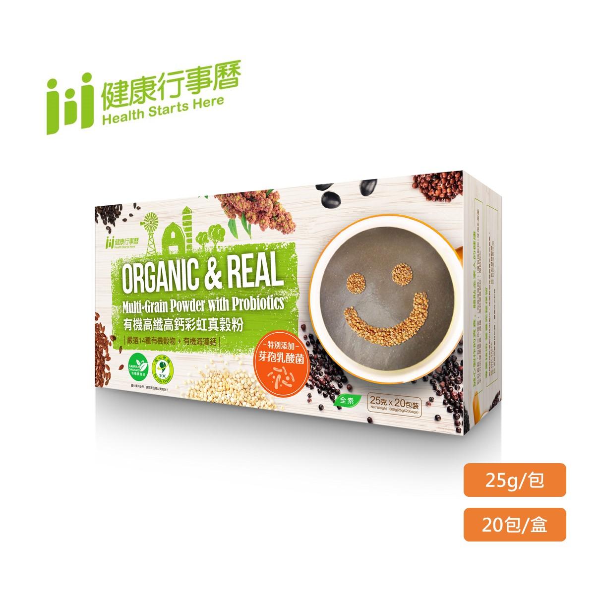 【健康行事曆】有機高纖高鈣彩虹真穀粉(25g/包;20包/盒)