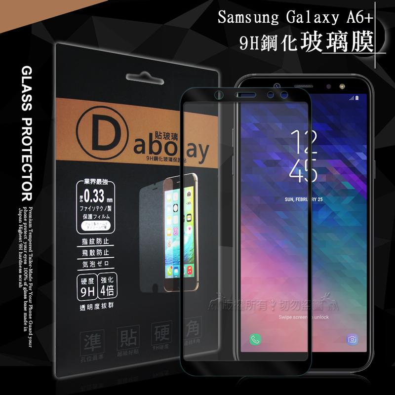 全膠貼合 Samsung Galaxy A6+ / A6 Plus 滿版疏水疏油9H鋼化頂級玻璃膜(黑)