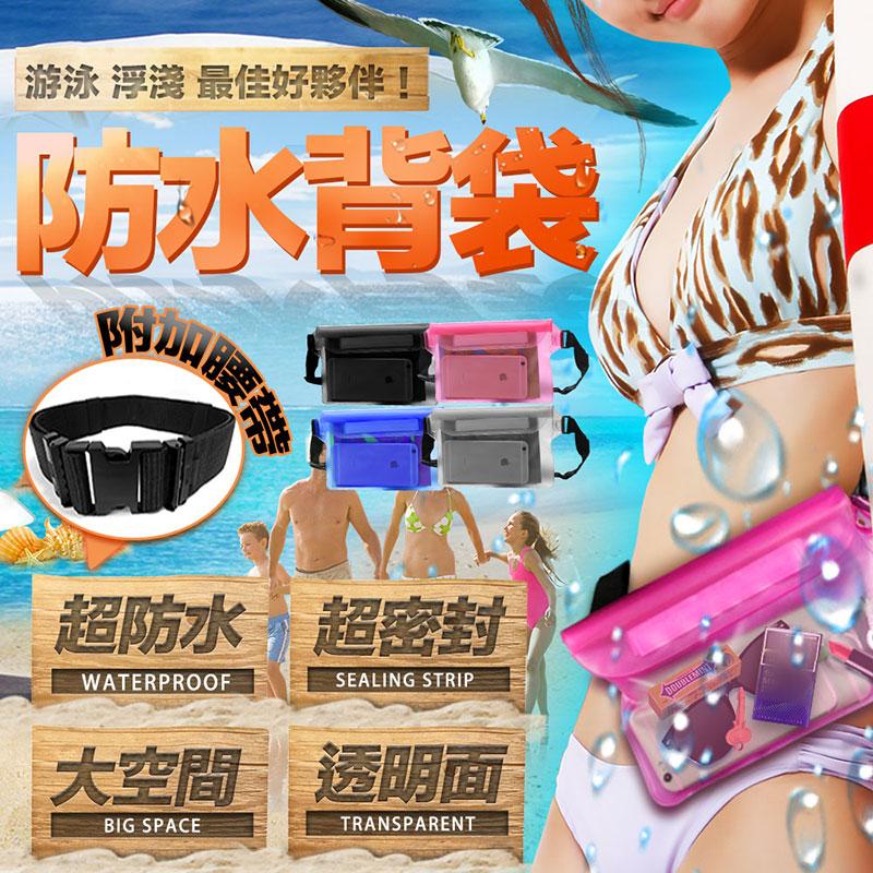 【FJ】多功能防水背袋(夏天必備) - 藍色