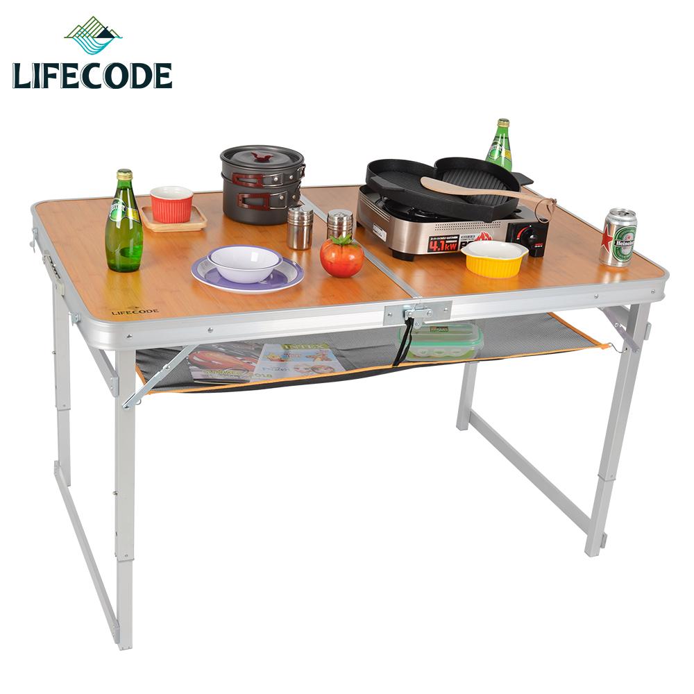 【LIFECODE】竹紋加寬鋁合金折疊桌/野餐桌-送桌下網(三段高度) 120x70cm