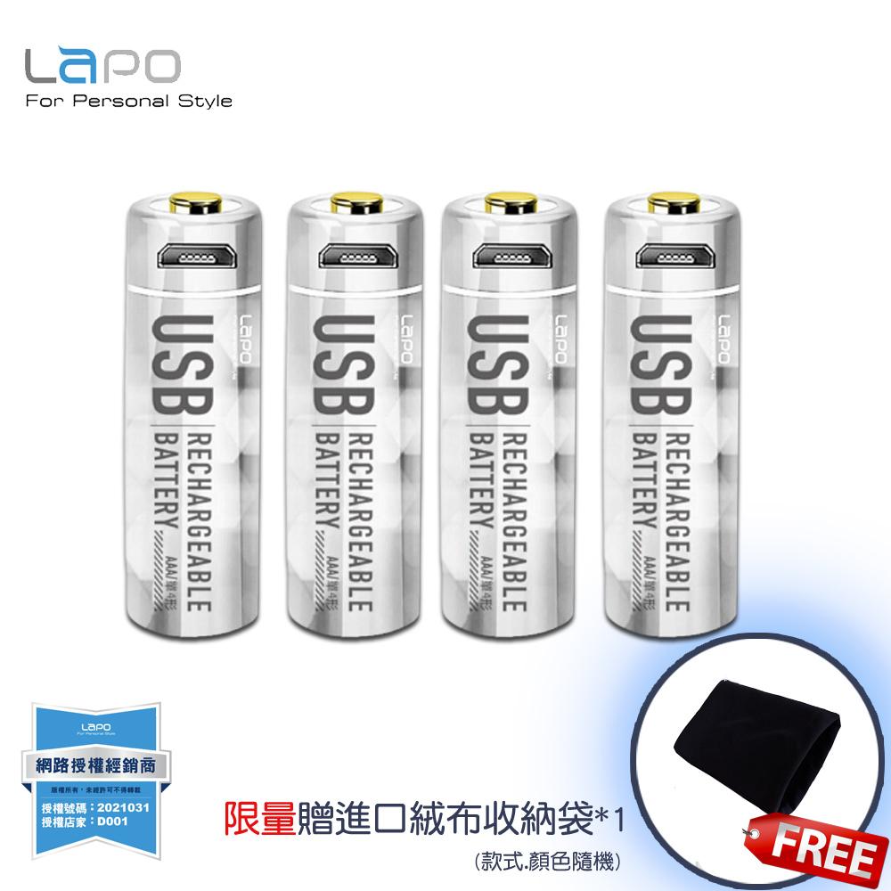 LAPO可充式鋰離子電池組(4號電池)WT-AAA02(4入/組)+保護袋