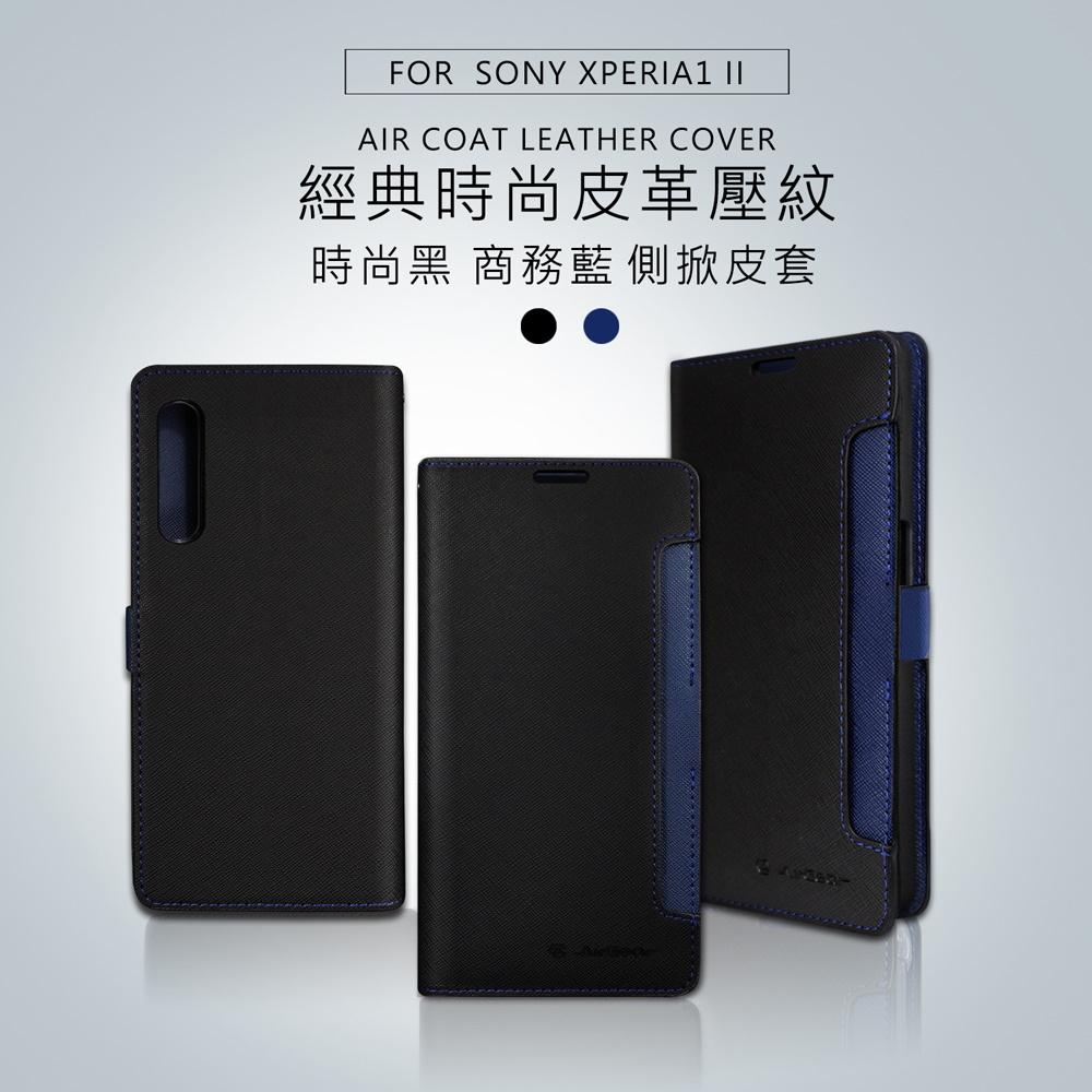 AirGear 側掀皮套SONY Xperia 1 II黑+藍