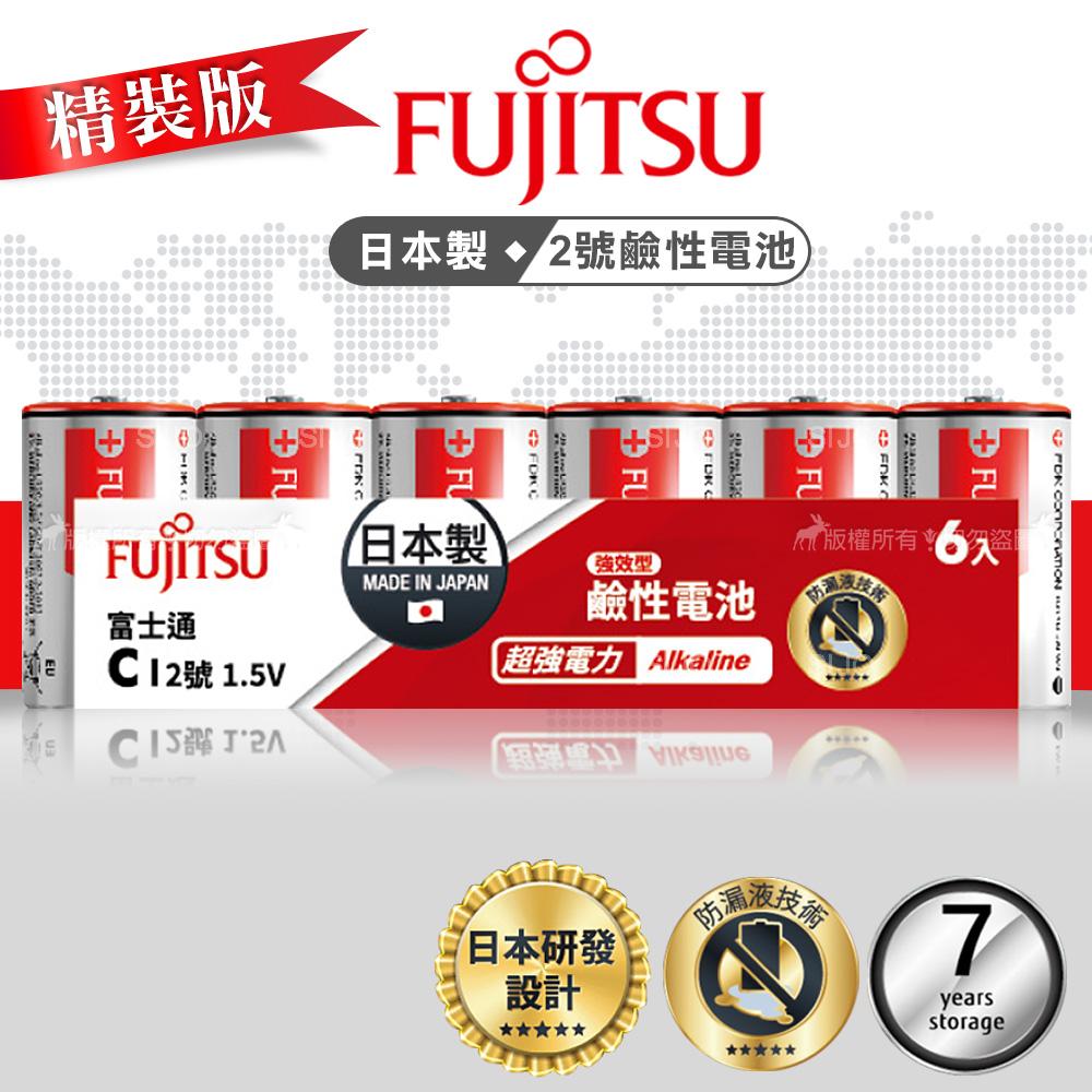 日本 Fujitsu富士通 防漏液技術 2號鹼性電池(精裝版6入裝)