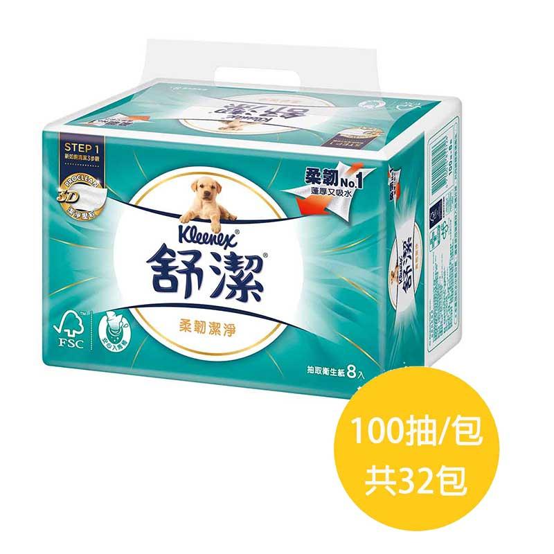 舒潔 柔韌潔淨抽取衛生紙100抽(8包x4串)