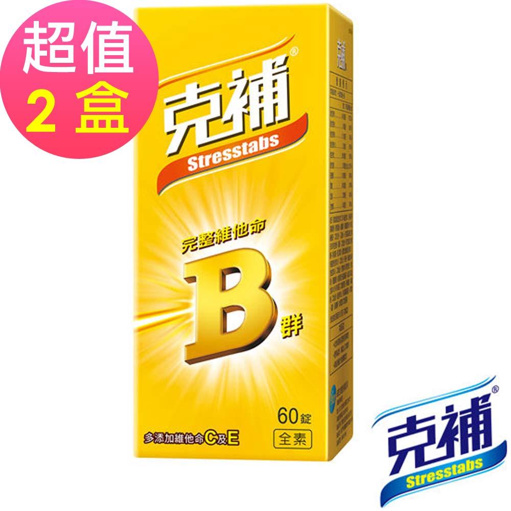 【克補 】B群膜衣錠x2盒(60錠/盒)