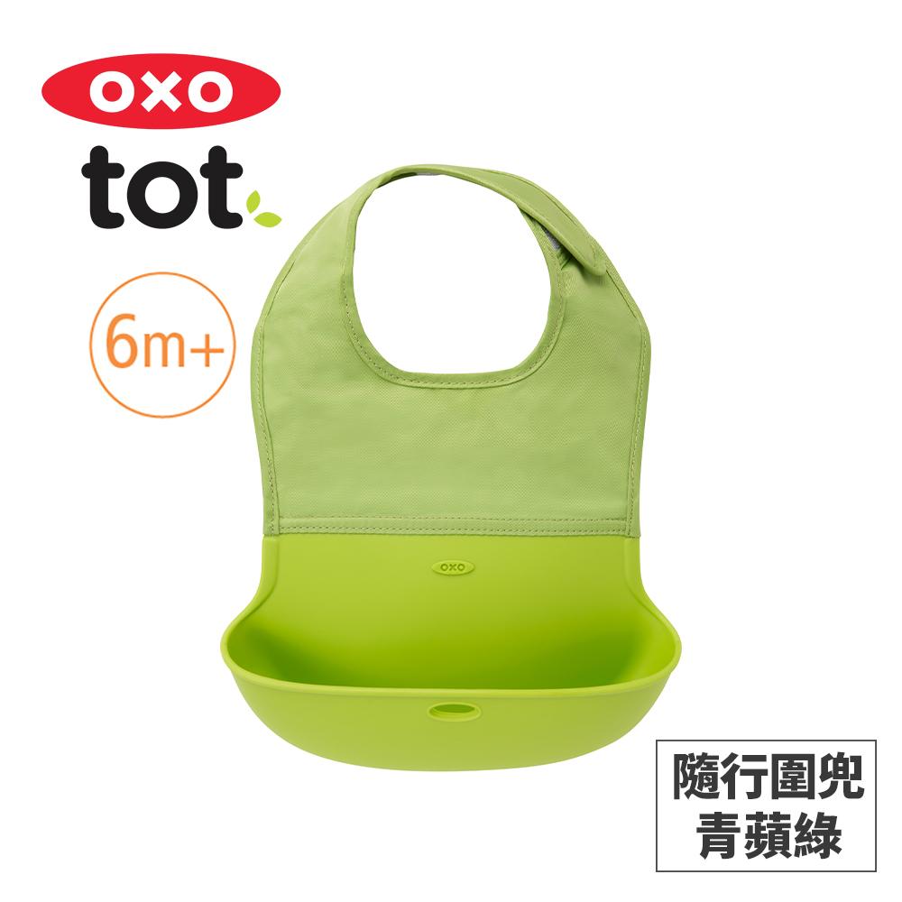 美國OXO tot 隨行好棒棒圍兜-青蘋綠 020222G