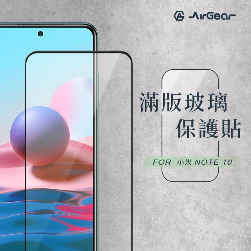 AirGear 滿版玻璃保護貼 小米 Note 10(5G)