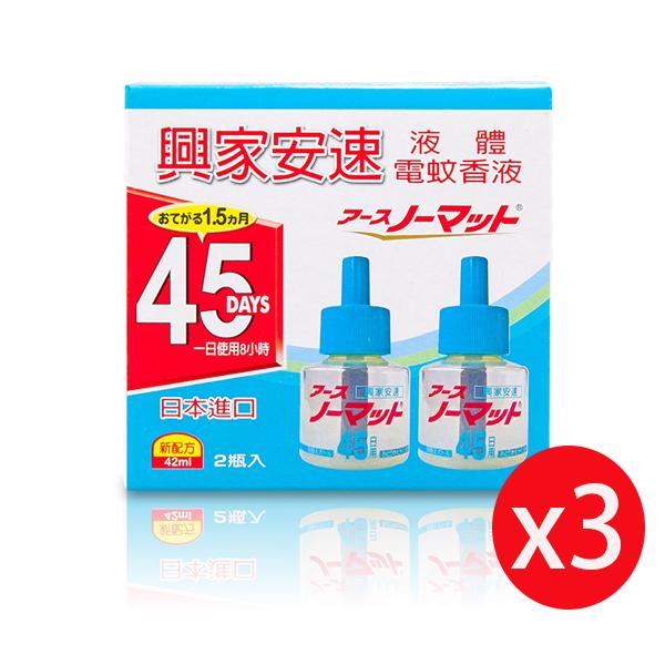 興家安速 液體電蚊香液42ml (2入裝)*3盒