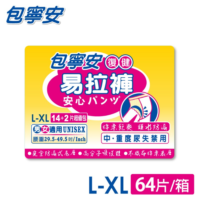 【包寧安】復健易拉褲 L-XL14+2片/包*4包/箱