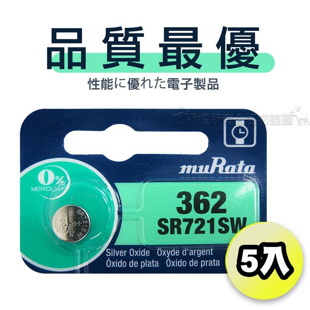 【品質最優】muRata村田(原SONY) 鈕扣型 氧化銀電池 SR721SW/362 (5顆入)1.55V