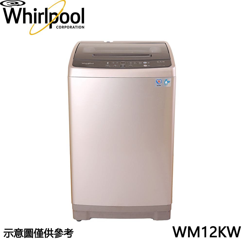 【惠而浦】12KG定頻直立式洗衣機 WM12KW