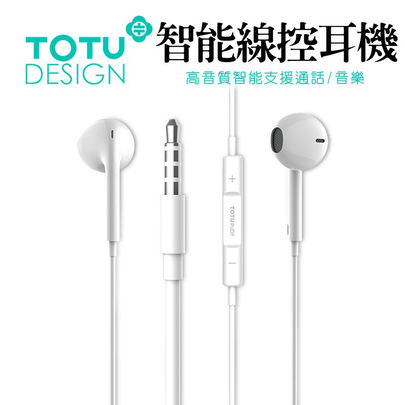 【TOTU台灣官方】耀系列 原裝 線控 耳機 高音質 麥克風 通話智能 耳機 通用