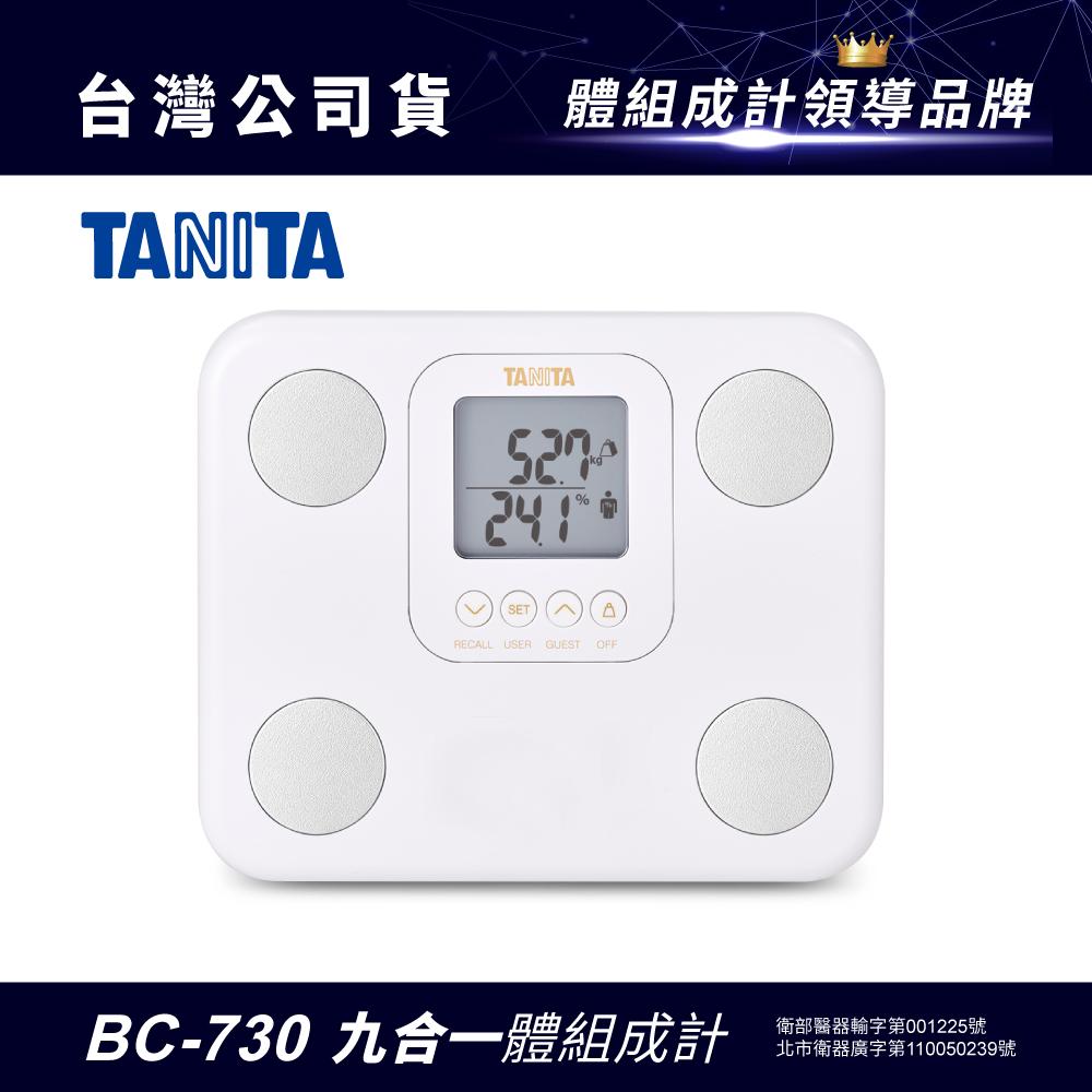 日本TANITA九合一體組成計BC-730-白-台灣公司貨