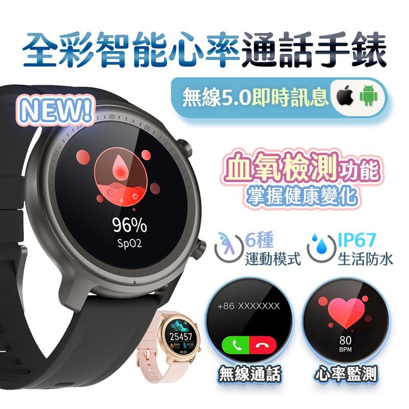 U-ta Q5全彩智能血氧心率通話手錶 櫻粉