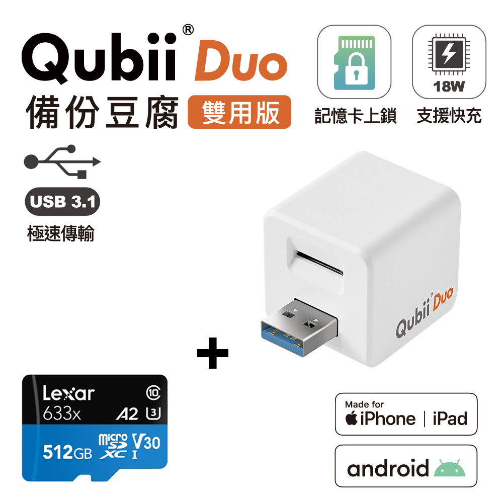 Qubii Duo USB-A 3.1 備份豆腐 (iOS/android雙用版)(含512GB記憶卡)-白