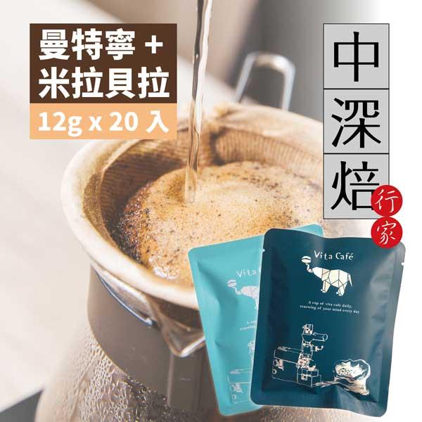 【買二送一】Vita Cafe 中深焙烘焙履歷精品咖啡耳掛(12gx30包)