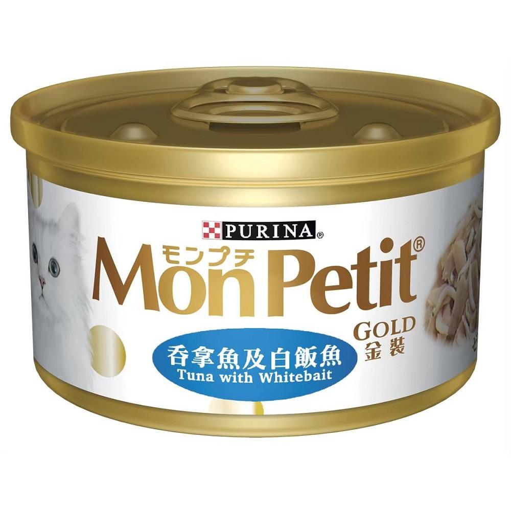 MonPetit 貓倍麗金罐 85g 48入 鮮嫩鮪魚銀魚