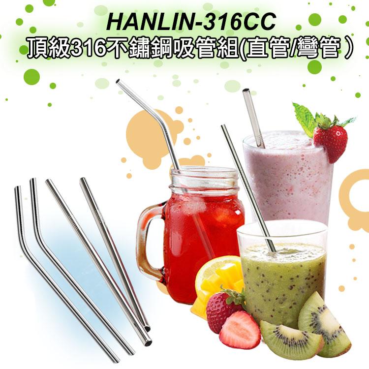 HANLIN-316CC 頂級316不鏽鋼彎管吸管組 =SGS檢驗合格=