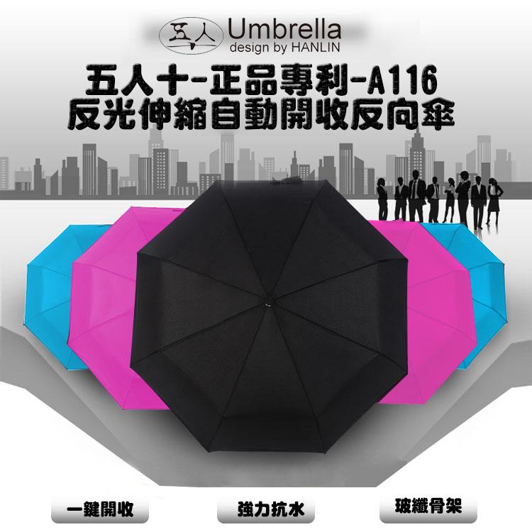 (五人十 )A116 抗UV紫外線自動開收專利反向傘 (SGS合格)-粉色