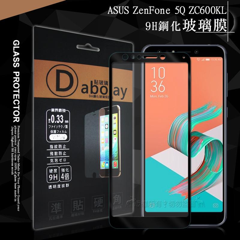 全膠貼合 ASUS ZenFone 5Q ZC600KL 滿版疏水疏油9H鋼化頂級玻璃膜(黑)