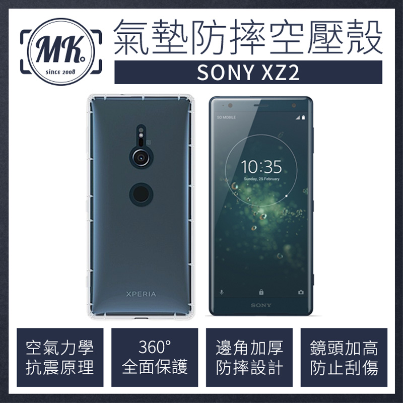 【送掛繩】SONY XZ2 空壓氣墊防摔保護軟殼