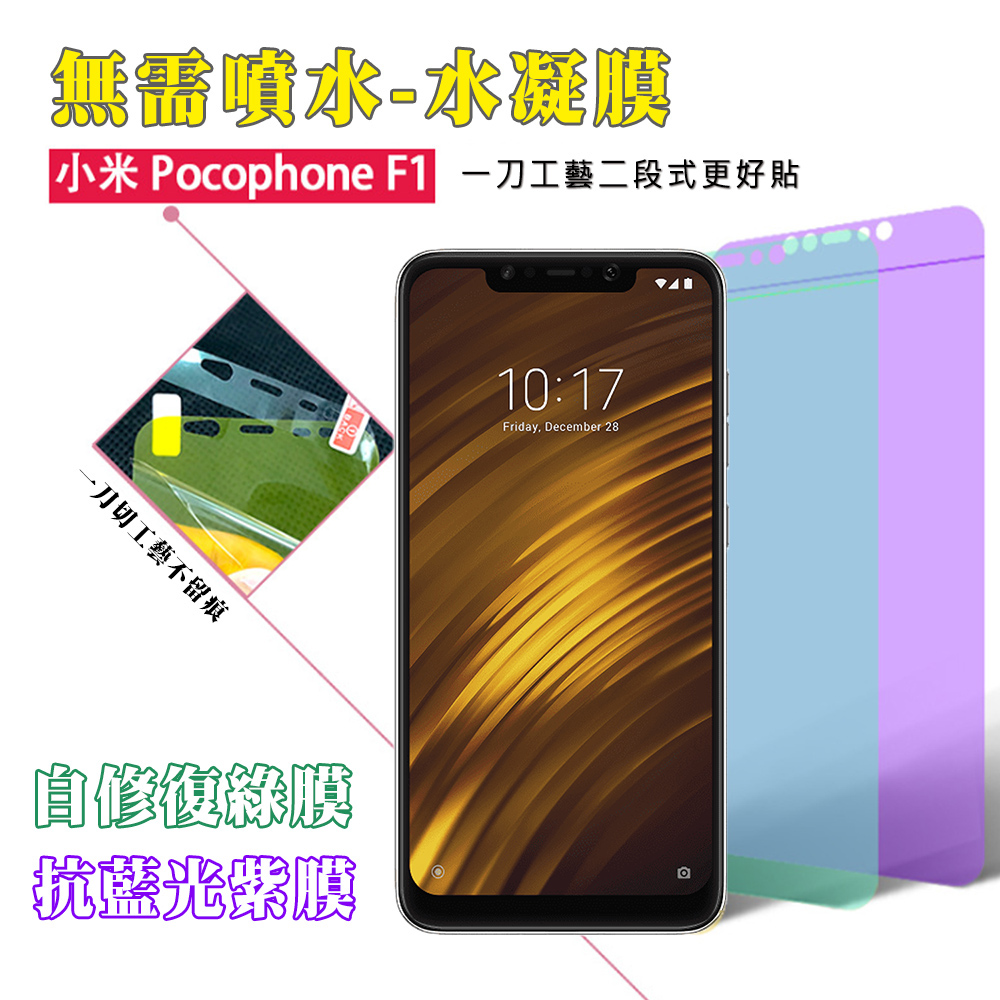QinD MIUI 小米 Pocophone F1 抗藍光水凝膜(前紫膜+後綠膜)