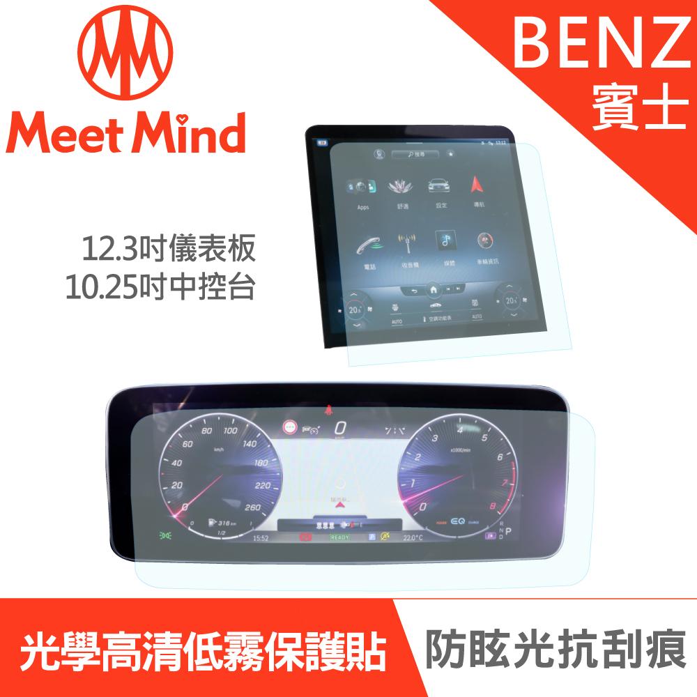 Meet Mind 光學汽車高清低霧螢幕保護貼 Benz S-Class 短軸 2021-01後 賓士