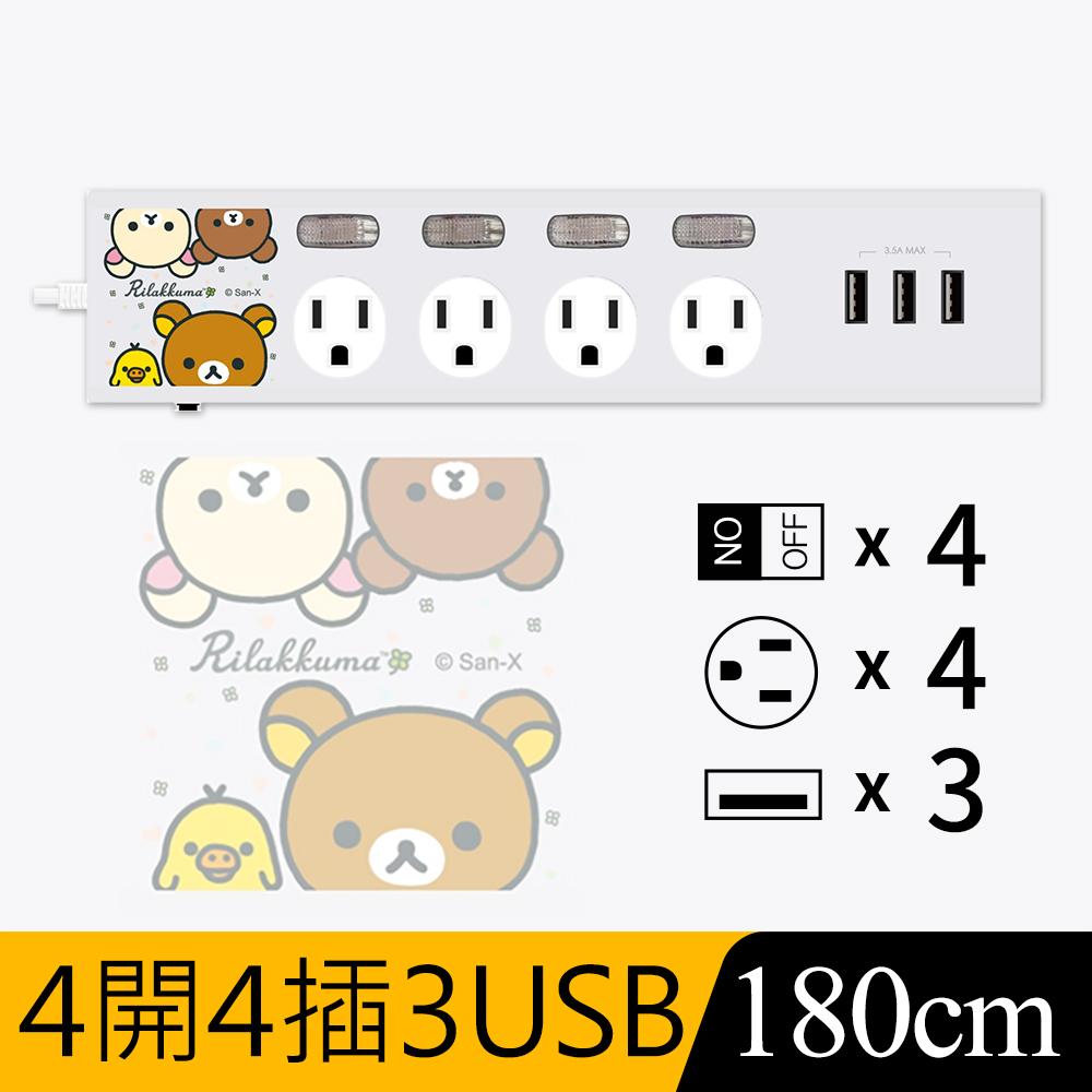【正版授權】Rilakkuma拉拉熊 3.5A 四開四插3USB延長用電源線/延長線1.8M-萌大頭(白)