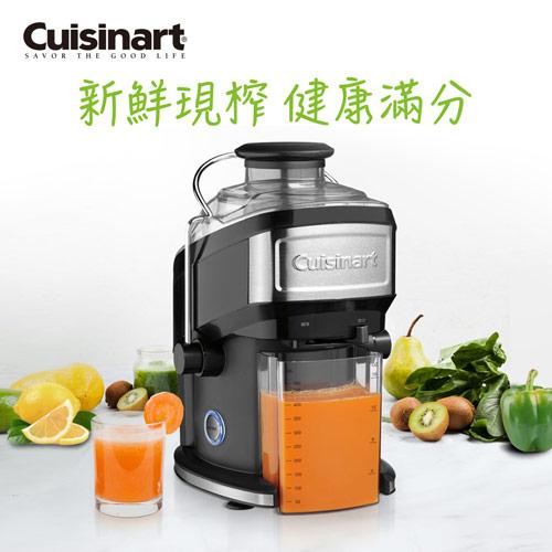 【美國Cuisinart】蔬果鮮榨機/榨汁機 CJE-500TW