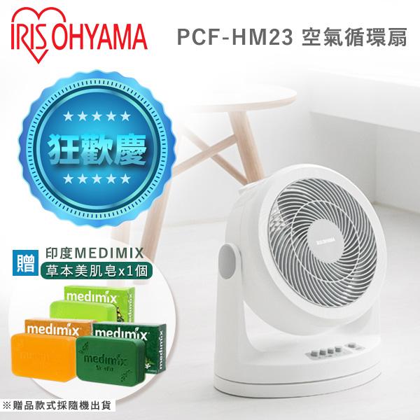 【日本IRIS】PCF-HM23 擺動式定時循環扇 電風扇 電扇 靜音 節能 公司貨 保固一年 贈印度美肌皂