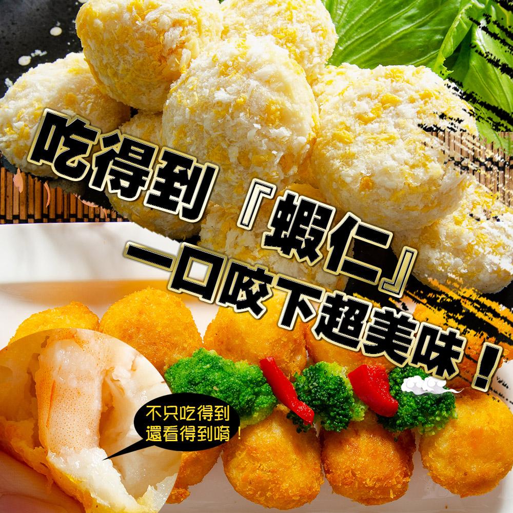 【鮮綠生活】金鑽蝦球300G/10顆/盒 共6盒
