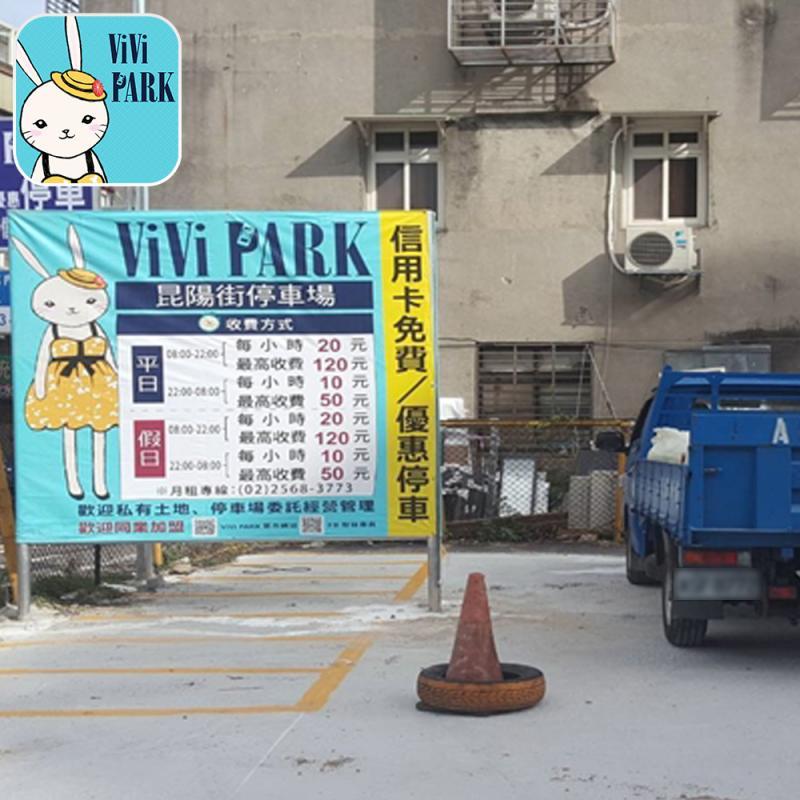 【ViVi PARK 停車場】台北南港區昆陽街停車場 連續50日