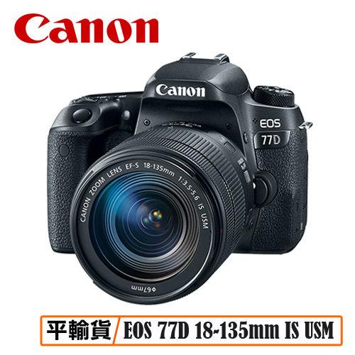 [送64G套餐]CANON EOS 77D EF-S 18-135mm IS USM 單眼相機 平行輸入 保固一年