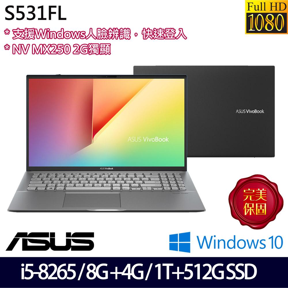 【全面升級】《ASUS 華碩》S531FL-0102G8265U(15.6吋FHD/i5-8265U/8+4G/1T+512G PCIESSD/MX250)