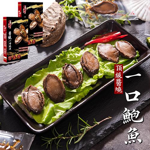 【鮮綠生活】手路師-醬燒一口鮑魚 共4盒(常溫品)
