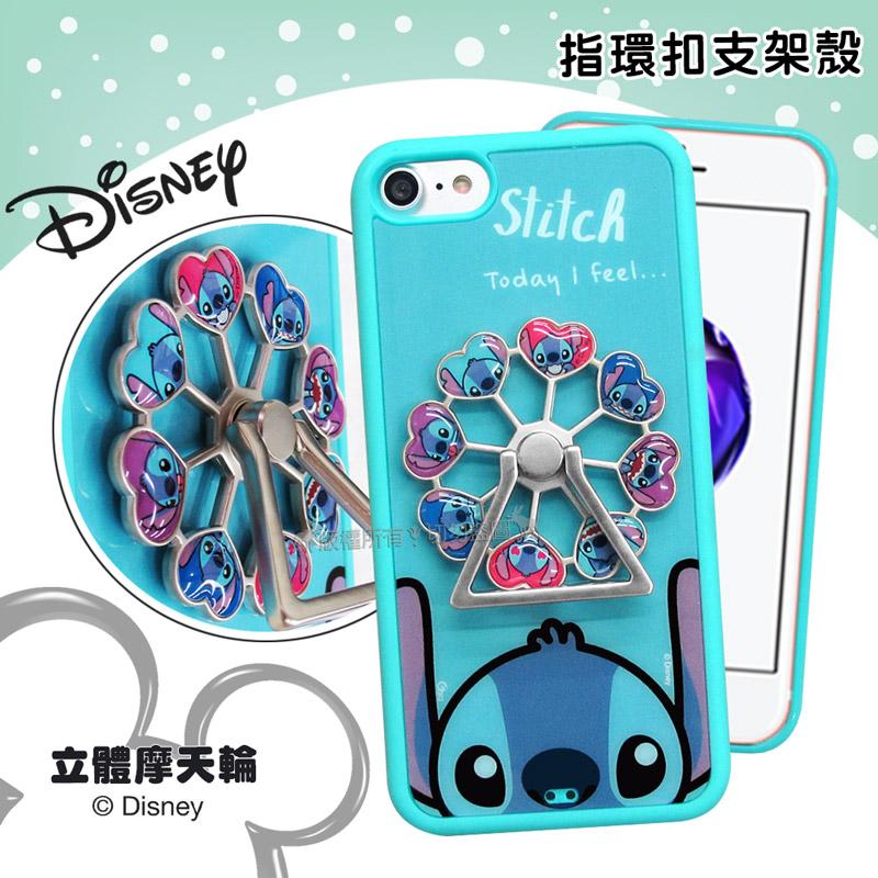 迪士尼正版授權 iPhone 8/iPhone 7 4.7吋 摩天輪指環扣防滑支架手機殼(史迪奇)