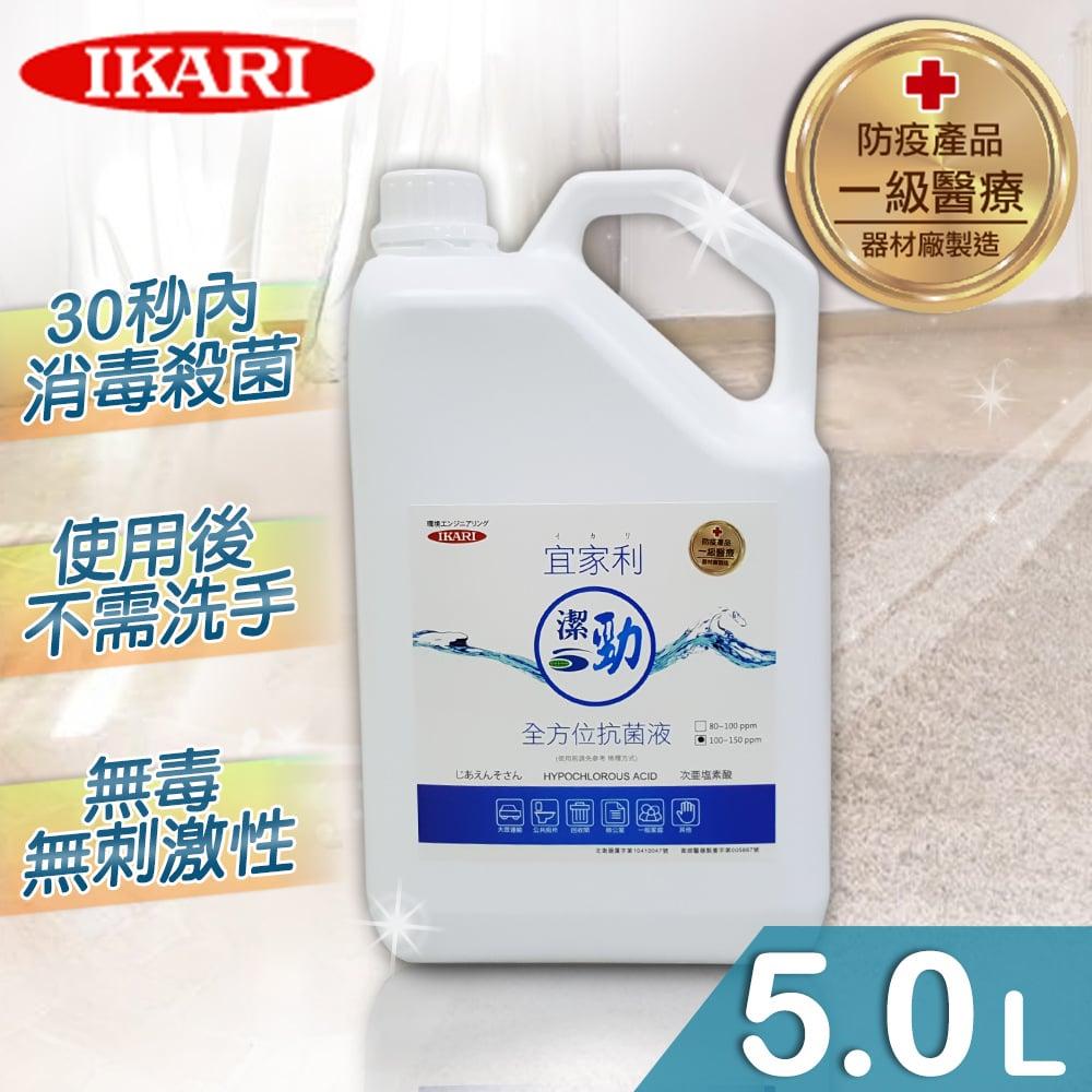【潔勁】全方位抗菌/次氯酸水濃縮補充液5L/A1286_005