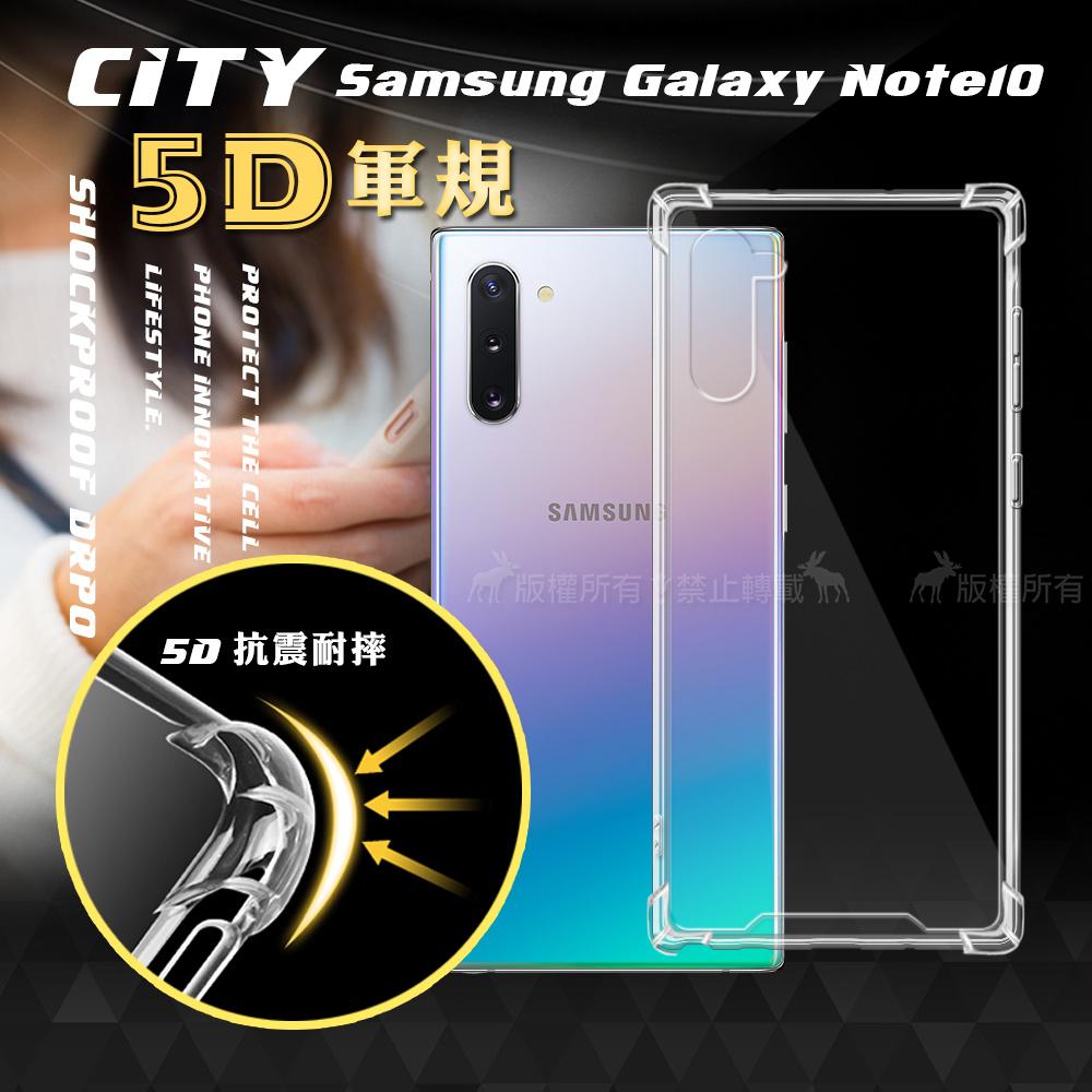 CITY戰車系列 三星 Samsung Galaxy Note10 5D軍規防摔氣墊殼 空壓殼 保護殼