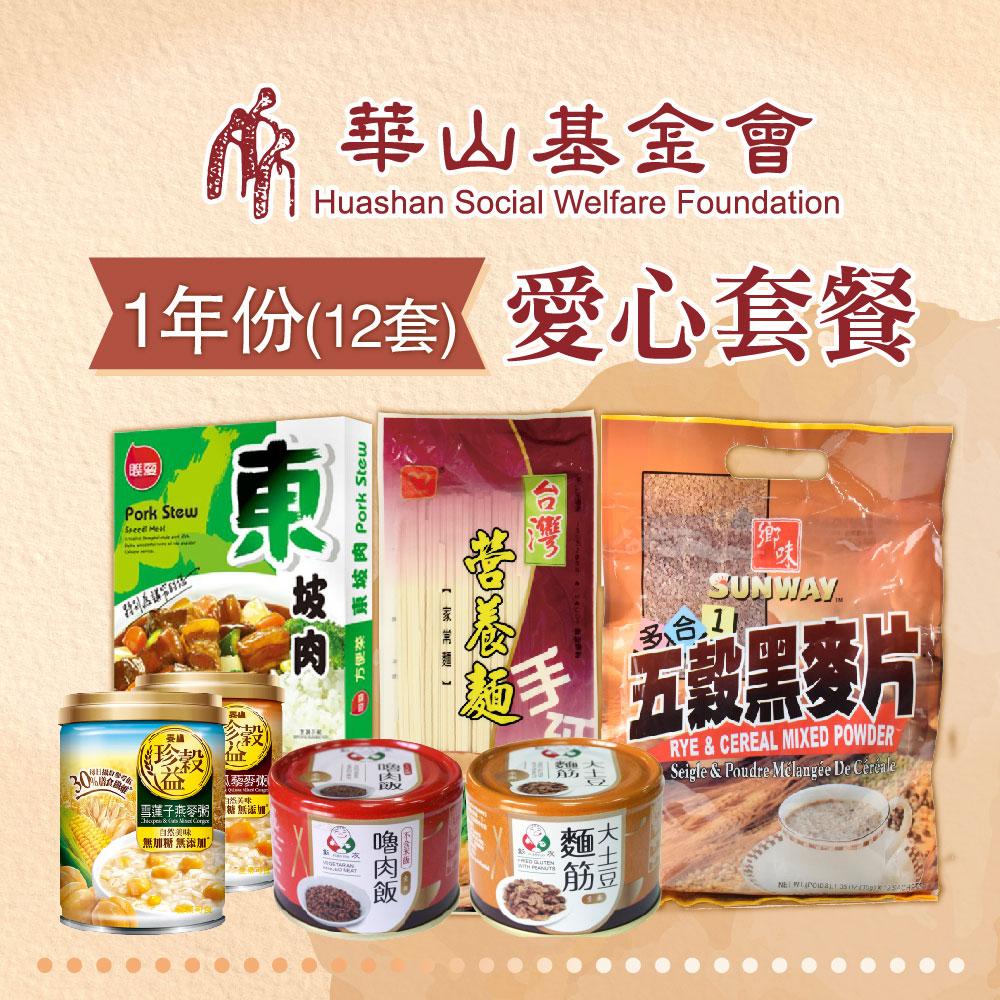 《華山基金會x愛心套餐》認購華山基金會愛心救助B套餐-1年份(12套)(購買者不會收到商品)