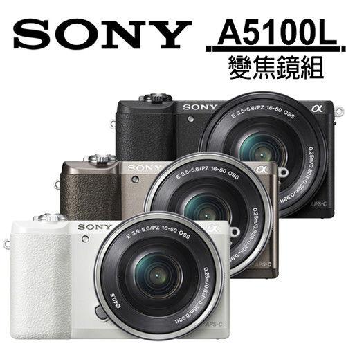 SONY A5100L16-50mm 變焦鏡組-棕色 公司貨 送64G 高速卡大全配~