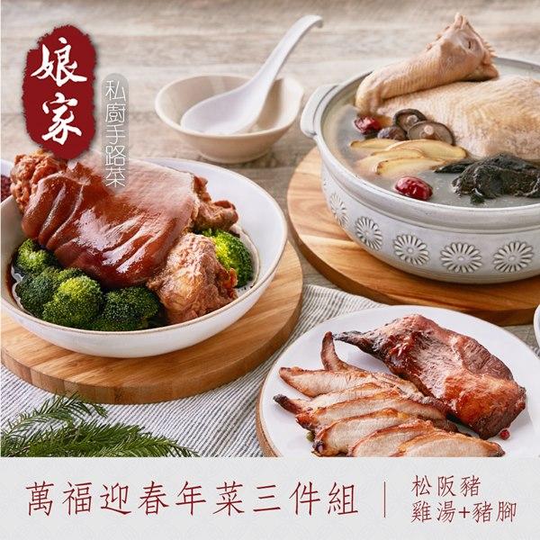 預購《娘家LF》私廚手路菜-萬福迎春年菜三件組(1/8-1/15出貨)