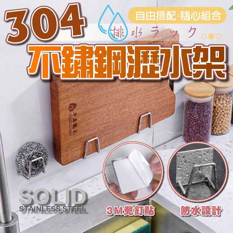 304不鏽鋼多功能瀝水置物架 4入組