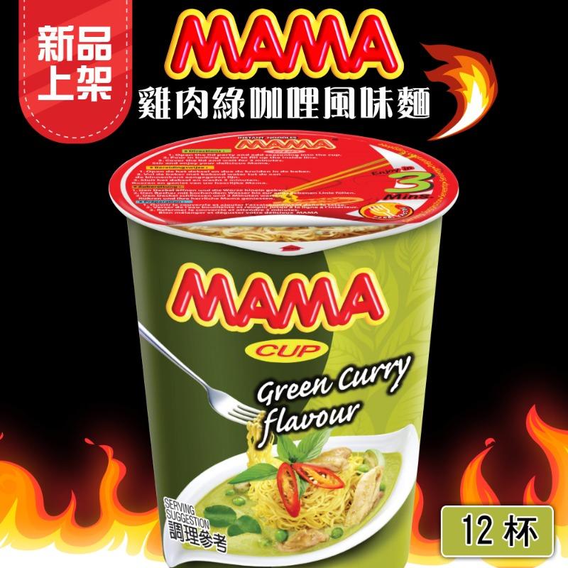 【泰國MAMA麵】綠咖哩風味x12杯(60g/杯)