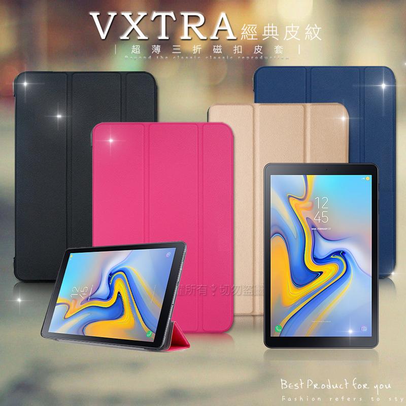 VXTRA Samsung Galaxy Tab A 10.5吋 T595 / T590 經典皮紋三折保護套 平板皮套 (摩爾藍)