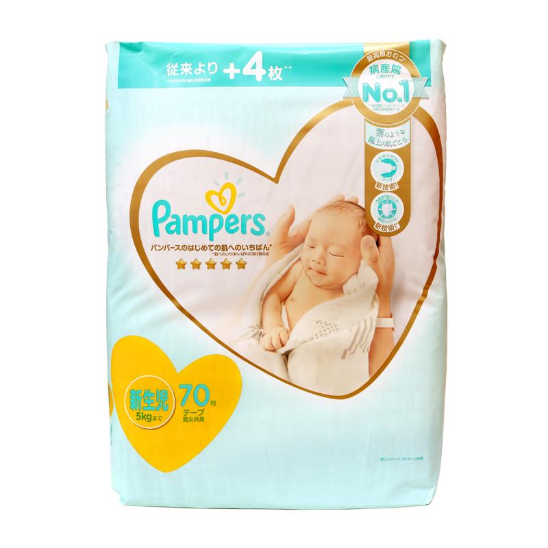 (幫寶適)一級幫紙尿褲(新生兒)70片X4包
