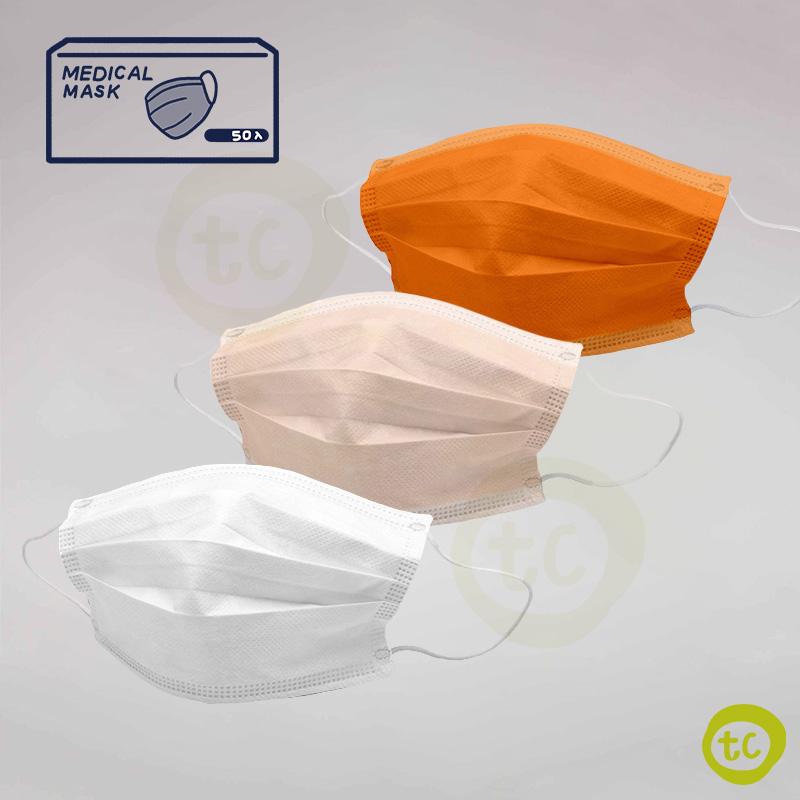 【台衛】雙鋼印口罩 素色款 夏日柑橘〈白+哈密瓜橘+橘〉共6盒(50入/盒)