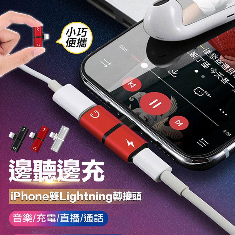 【買一送一】iPhone傳輸/音源1拖2 雙Lightning轉接頭(小)-黑色