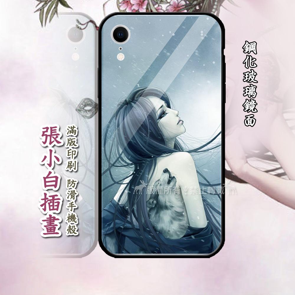張小白正版授權 iPhone XR 6.1吋 鋼化玻璃鏡面防滑手機殼(寒)