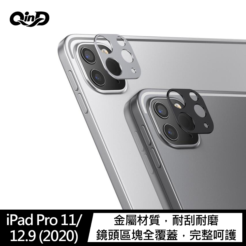 QinD Apple iPad Pro 11/12.9 (2020) 鋁合金鏡頭保護貼(銀色)